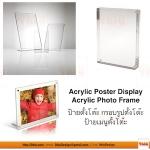 กรอบรูปตั้งโต๊ะ-ป้ายตั้งโต๊ะ Acrylic Desktop Frame