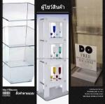 ตู้โชว์สินค้า [Acrylic Display Cabinets]