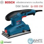 เครื่องขัดกระดาษทราย ระบบสั่นสะเทือน รุ่น GSS 230 Orbit Sander ยี่ห้อ BOSCH (GEM)