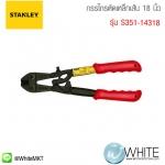 กรรไกรตัดเหล็กเส้น 18 นิ้ว รุ่น S351-14318 ยี่ห้อ STANLEY