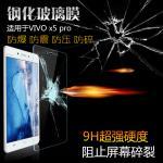 ฟิล์มกระจกนิรภัยเมมเบรนกันรอยขูดขีดกันน้ำ 9H HD 2.5D ขอบโค้ง สำหรับ Vivo X5pro แบบที่1