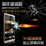 ฟิล์มกระจกนิรภัยเมมเบรนกันรอยขูดขีดกันน้ำ 9H HD 2.5D ขอบโค้ง สำหรับ Huawei Ascend Mate 7 แบบที่1