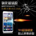 ฟิล์มกระจกนิรภัยเมมเบรนกันรอยขูดขีดกันน้ำ 9H HD 2.5D ขอบโค้ง สำหรับ Huawei Ascend Mate2 แบบที่1