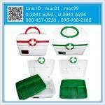 BG02 กระเป๋าปฐมพยาบาล 8.5 x 6 x 6.5 นิ้ว