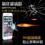 ฟิล์มกระจกนิรภัยเมมเบรนกันรอยขูดขีดกันน้ำ 9H HD 2.5D ขอบโค้ง สำหรับ iphone6 4.7 แบบที่1