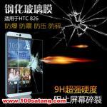 ฟิล์มกระจก HTC Desire 826 นิรภัยเมมเบรนกันรอยขูดขีดกันน้ำ 9H HD 2.5D ขอบโค้ง แบบที่1