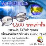 โปรแว่นพร้อมเลนส์ NanoBlue 1,300 บาท