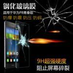 ฟิล์มกระจกนิรภัยเมมเบรนกันรอยขูดขีดกันน้ำ 9H HD 2.5D ขอบโค้ง สำหรับ Huawei P8 Lite แบบที่1