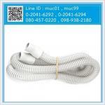 ท่อช่วยหายใจ CPAP (Flexible Tube)