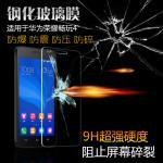 ฟิล์มกระจกนิรภัยเมมเบรนกันรอยขูดขีดกันน้ำ 9H HD 2.5D ขอบโค้ง สำหรับ Huawei ALek 4G (G620S) แบบที่1