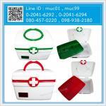 ชุดที่4 ชุดปฐมพยาบาล - กระเป๋า กล่องยา ขาวแดง -ขาวเขียว 8.5 x 6 x 6.5 นิ้ว