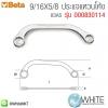 83AS # 9/16X5/8 ประแจแหวนโค้ง รุ่น 000830114 ยี่ห้อ BETA จาก อิตาลี