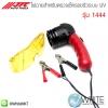 ไฟฉายสำหรับตรวจเช็ครอยรั่วระบบ UV รุ่น 1444 ยี่ห้อ JTC Auto Tools จากประเทศไต้หวัน