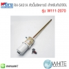 RH-5451A หัวปั๊มอัดจารบี สำหรับถัง 200L รุ่น W111-2070 ยี่ห้อ W1100 WUFU
