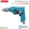 """สว่านไขควงกระแทก 1/2"""" 12 mm รุ่น HP1300S ยี่ห้อ Makita (JP) Hammer Drill"""