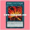 DBDS-JP031 : Brandish Skill Afterburner (Super Rare)