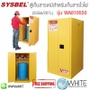 ตู้เก็บสารเคมีสำหรับเก็บสารไวไฟ Safety Cabinet|Flammable Cabinet (55Gal/207L) รุ่น WA810550