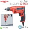 """สว่านไฟฟ้า 6.5mm (1/4"""") รุ่น MT652 ยี่ห้อ Maktec (JP) HIGH SPEED DRILL"""