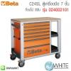 C24SL ตู้เครื่องมือ 7 ชั้น ท๊อปไม้ สีส้ม รุ่น 024002101 ยี่ห้อ BETA จาก อิตาลี