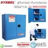 ตู้เก็บสารเคมี สำหรับเก็บสารกัดกร่อน Safety Cabinet|Corrosive Cabinet (30Gal/114L) รุ่น WA810300B