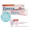 Ezerra Plus 25g. & Ezerra Cream 10g. อีเซอร์ร่า พลัส 25กรัม แถม อีเซอร์ร่า ครีม 10กรัม