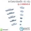 ตะกั่วตอกล้อเหล็ก 45 กรัม รุ่น X-WW045-B