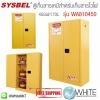 ตู้เก็บสารเคมีสำหรับเก็บสารไวไฟ Safety Cabinet|Flammable Cabinet (45Gal/170L) รุ่น WA810450