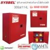 ตู้เก็บสารเคมี ป้องกันการสันดาป ระเบิด สำหรับเก็บของเหลวไวไฟ Safety Cabinet Combustible Cabinet (30Gal/114L) รุ่น WA810300R