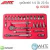 ชุดบ๊อกซ์ซ์ 1/4 นิ้ว 23 ชิ้น รุ่น H223B ยี่ห้อ JTC Auto Tools จากประเทศไต้หวัน