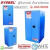 ตู้เก็บสารเคมี สำหรับเก็บสารกัดกร่อน Safety Cabinet|Corrosive Cabinet (60Gal|227L) รุ่น WA810600B