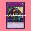 RC02-JP048 : Skill Drain (Secret Rare)