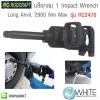 บล็อกลม 1″ Impact Wrench รุ่น RC2476 Long Anvil, 2900 Nm Max Powerful And Short Straight Composite ยี่ห้อ RODCRAFT (GEM)