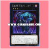 RC02-JP033 : The Phantom Knights of Break Sword / Phantom Knights Break Sword (Secret Rare)