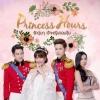 Princess Hours / รักวุ่นๆ เจ้าหญิงจอมจุ้น (แพตตี้ + เต๋า AF8) === 4 แผ่นจบ + แถมปกฟรี