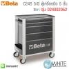 C24S 5/G ตู้เครื่องมือ 5 ชั้น สีเทา รุ่น 024002052 ยี่ห้อ BETA จาก อิตาลี