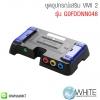 ชุดอุปกรณ์เสริม VMI 2 รุ่น G0FDDNN048