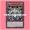 CP18-JP025 : Sandaion, the Timelord / Sandaion, the Time Machine God (Collectors Rare)