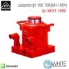 แม่แรงกระปุก 100 TON(MH-100Y) รุ่น M071-1090 ยี่ห้อ M0700 MASADA
