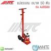 แม่แรงลม ขนาด 50 ตัน รุ่น AJB500 ยี่ห้อ JTC Auto Tools จากประเทศไต้หวัน