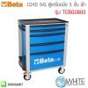 C24S 5/G ตู้เครื่องมือ 5 ชั้น ฟ้า รุ่น 024002057 ยี่ห้อ BETA จาก อิตาลี