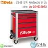 C24S 5/R ตู้เครื่องมือ 5 ชั้น สีแดง รุ่น 024002053 ยี่ห้อ BETA จาก อิตาลี