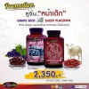 Ausweilife ชุดคู่จิ้น หน้าเด็ก เกรปซีส + รกแกะ ( Ausweilife คู่จิ้น หน้าเด็ก Grape Seed 50000 MG + รกแกะ Sheep Placenta Max 50000 )