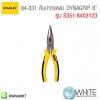 """84-031 คีมปากแหลม DYNAGRIP 6"""" รุ่น S351-8403123 ยี่ห้อ S3500 STANLEY"""
