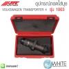 อุปกรณ์ถอดใส่บุช VOLKSWAGEN TRANSPORTER 4 รุ่น 1003 ยี่ห้อ JTC Auto Tools จากประเทศไต้หวัน