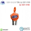 รอกโซ่ C-21-1.5 (1.5 TON) รุ่น E021-0190 ยี่ห้อ E0200 ELEPHANT