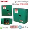 ตู้เก็บสารกำจัดศัตรูพืช Safety Storage Cabinets for Pesticides|Safety Cabinets for Pesticides (30 Gal) รุ่น WA810300G