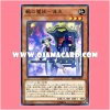 DBHS-JP030 : Rickshaw Mayakashi - Shafu (Common)