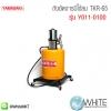 ถังอัดจารบีใช้ลม TKR-65 รุ่น Y011-0100 ยี่ห้อ Y0100 YAMASAKI