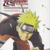 Naruto Shippuuden The Movie 1 / นารูโตะ ตำนานวายุสลาตัน เดอะมูฟวี่ ตอน ฝืนพรหมลิขิตพิชิตความตาย
