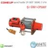 รอกกว้านสลิง CP-500T 500KG 3 สาย รุ่น C061-CP500T ยี่ห้อ COME UP